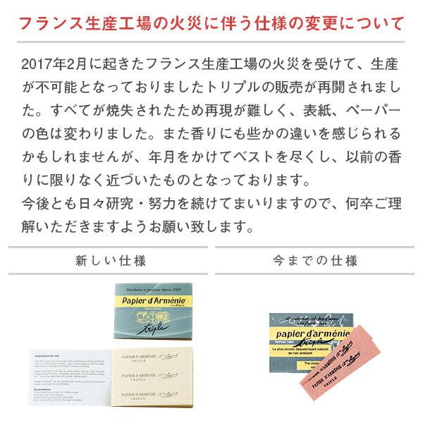 [インセンス お香 パピエダルメニィ] トリプル パピエダルメニイ 【送料無料】 60個