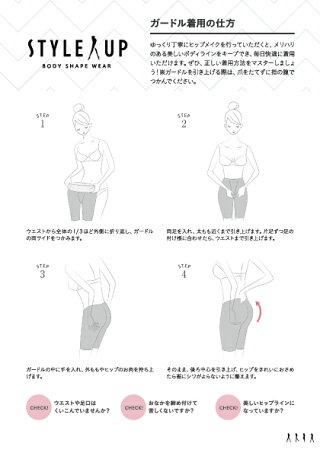 ガードルの着用方法