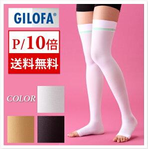 ギロファ ソックス/弾性ストッキング 医療用/ 下肢静脈瘤ストッキング /オープントゥギロフ...
