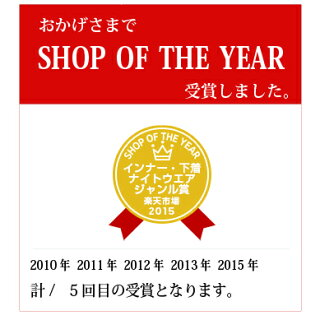 2015年楽天ショップオブザイヤーを獲得