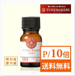 Turn makers placenta extract 10 ml TUNEMAKERS