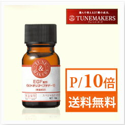 Turn makers EGF 10 ml ( ヒトオリゴペプチド − 1 ) TUNEMAKERS