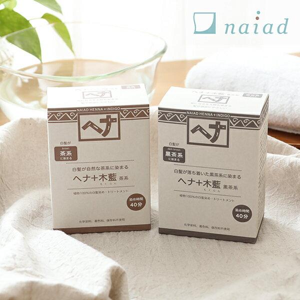 ナイアード『ナイアードヘナ+木藍黒茶系』