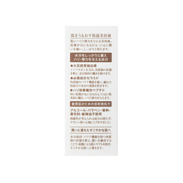 松山油脂Mマーク肌をうるおす保湿美容液30ml|セラミドモイストエッセンスアルコールフリー無香料無着色敏感肌乾燥肌ハリ肌をうるおす美容液保湿スキンケアmmark