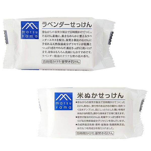 松山油脂(Matsuyama)M-markseries(エムマークシリーズ)『M-markエムマーク米ぬかせっけん』