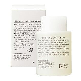 【クーポン利用で10%OFF】松山油脂さざんかとホホバのヘアオイル100ml
