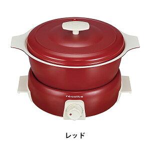 レコルト ポットデュオ タント RPF-2 電気鍋 たこ焼き 鍋 蒸し料理 4人用 卓上鍋 キッチン家電 ギフト pot duo tanto RPF-2W/RPF-2R