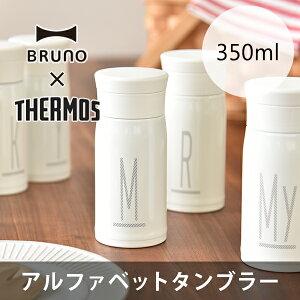 ブルーノ アルファベットタンブラー 350 [bruno タンブラー サーモス THERMOS ボトル 350ml マイボトル 保存 保温 保冷 魔法瓶 ステンレス 水筒 イデア]
