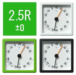 【ポイント10倍!】プラスマイナスゼロ 2.5R 温度・湿度計 【温度計】【湿度計】【±0】【プ...