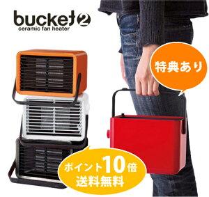 【バケット】【Buket】カラー:ホワイト / レッド / オレンジ / ブラウンかわいらしいバケツを...