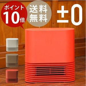 【プラスマイナスゼロ】【ヒーター】カラー:レッド / ベージュ / ライトブラウン ±0のヒータ...