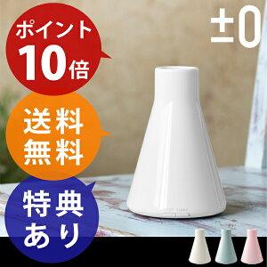 【プラスマイナスゼロ】【アロマディフューザー】【アロマ】【加湿器】全3色:ホワイト/ライト...