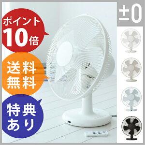 XQS-V020 XQSV020 扇風機 プラスマイナスゼロ サーキュレーター 人気のデザイン家電 fan 節...