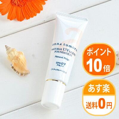 Anna toe lacing braid natural UV liquid foundation natural beige cream type SPF27 fs3gm