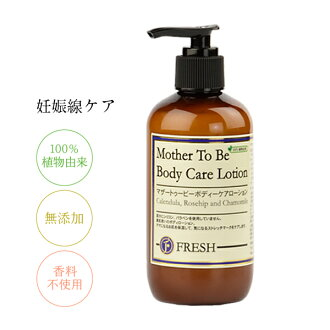 Fresh FRESH mother toe B body care lotion   CORAL MOON   Coral moon   Striae gravidarum   Striae gravidarum prevention   Stretch mark   Humidity retention   Dry   Tightening   After giving birth   Massage   Additive-free   Non-silicon   Striae gravidarum