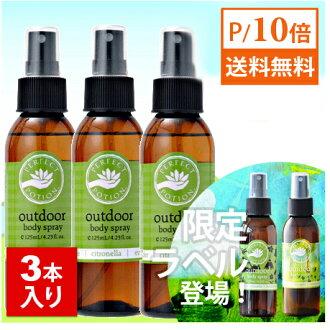Recenty outdoor body spray 125 ml-set of 3 PERFECT POTION