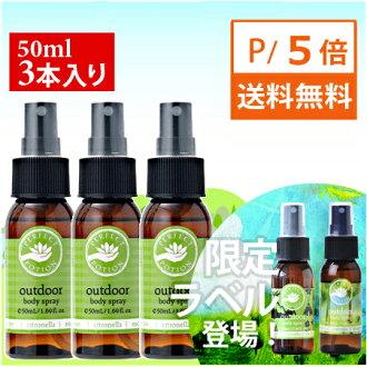 Recenty outdoor body spray 50ml×3 book-3 本PERFECT POTION fs3gm