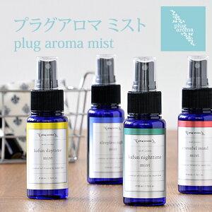 plug aroma プラグアロマ 「メディアロマ」 ●ミスト 50ml [花粉対策 スプレー…