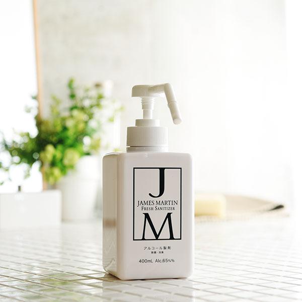ジェームズマーティン フレッシュサニタイザー 400ml シャワーポンプ JAMES MARTIN 除菌 消臭 アルコール消毒 食品添加物