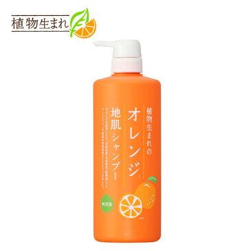 【クーポン利用で10%OFF】石澤研究所 植物生まれのオレンジ地肌シャンプー たっぷりサイズ 780ml [スカルプケア ノンシリコン ノンパラベン]