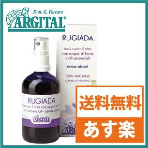 アルジタル ルジアダ lotion 100 ml アルジタル /ARGITAL / lotion / moisturizer moisturizing