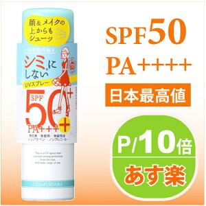紫外線予報 UVスプレー 4+ SPF50+ PA++++ 60g 石澤研究所 / 日焼け止め / スプレー / UV対策 / ...