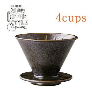 キントーブリューワー2cupsブラック27521(SLOWCOFFEESTYLESPECIALTY01)[コーヒー/ブリューワー/おうちカフェ/ハンドドリップ/KINTO/珈琲/SCS-SO01]