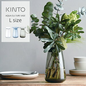 KINTO(キントー) フラワーベース AQUA CULTURE VASE L ガラス 花瓶 水耕栽培 水栽培 ポット おしゃれ 大きい 花器 アクアカルチャーベース | 花びん 大 インテリア シンプル 大型 花 フラワー 植物 球根 栽培