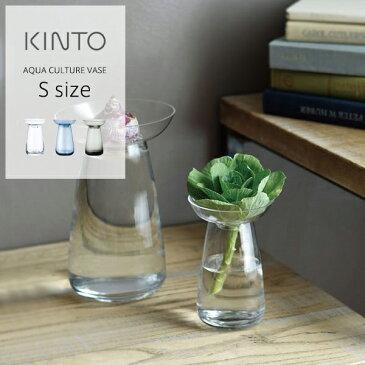 KINTO(キントー) フラワーベース AQUA CULTURE VASE S ガラス 花瓶 水耕栽培 水栽培 ポット おしゃれ 花器 アクアカルチャーベース ガーデニング シンプル 丸 花びん かびん 球根 多肉植物 サボテン