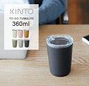 キントー トゥーゴータンブラー 360ml KINTO TO
