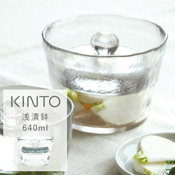 KINTO(キントー) 浅漬鉢 640ml / 漬物鉢 漬物 浅漬 浅漬け 自家製 おしゃれ ガラス 透明 重石 食器洗浄機対応 食洗機対応 簡単 漬物入れ 容器 保存容器