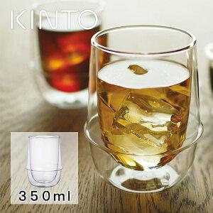 KINTO(キントー) KRONOS ダブルウォール アイスティーグラス 350ml   グラス 保温 保冷 クリアグラス 透明 クリア 二重構造 コーヒー 紅茶 耐熱 耐熱ガラス 食洗機 電子レンジ おしゃれ ギフト 祝い お酒 二層