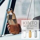 KINTO (キントー) WATER BOTTLE ウォーター ボトル 500ml 水筒 ボトル タンブラー おしゃれ シンプル KINTO ハンドル 持ち手 アウトドア 水 お茶 仕事 ウォーターボトル ドライブ