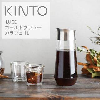 キントー(KINTO)LUCEコールドブリューカラフェ1L