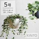 キントー (KINTO) プラントポット 201_174mm(5号) 花瓶 シンプル シック おしゃれ 吊るしタイプ 植物 ワイヤー ハンギングプランター 吊り鉢 プラントハンガー 植木鉢 5号 壁掛け 室内 屋内 多肉植物 観葉植物