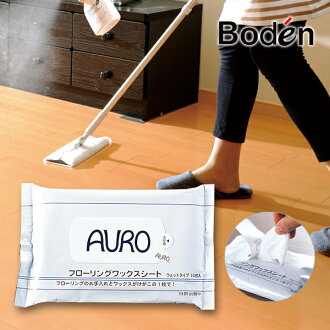 AURO アウロフローリングワックスシート ten pieces case AURO | Oh, it is hollow | Wax sheet | Wax | Natural ingredient | Floor | Floor cleaning | Flooring | Wipe it Wednesday; | Windshield wiper | Windshield wiper sheet | Pet | Non-chemical | Beeswax | B wax fs3gm10P30Nov