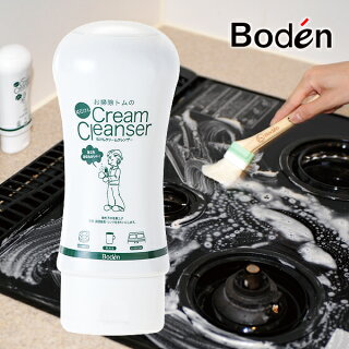 ボーデンお掃除トムの石けんクリームクレンザー