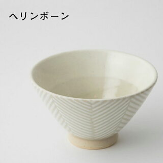 aiyu(アイユー)ORIME茶碗ホワイト普通大鹿の子ヘリンボーン直径11cm直径12cmORIMEシリーズ食器茶碗器陶器軽い波佐見波佐見焼ギフトプレゼントおしゃれorimeお祝い贈り物家族