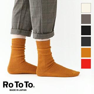 【2019秋冬】RoToTo(ロトト)コットンワッッフルソックス#R1110-04レディース靴下日本製2019AWくつ下厚手くしゅくしゅレッグウェア【ネコポス送料無料】