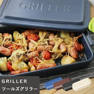 GRILLER グリラー ツールズグリラー ダッチオーブン 魚焼きグリル プレート 耐熱陶器 直火|調理器具 調理器 グリルプレート キッチングッズ キャンプ用品 キッチン アウトドア キャンプ オーブン バーベキュー bbq