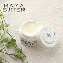 ママバター(MAMA BUTTER) フェイスボディクリーム 無香料 25g / オーガニックシアバター 100% ノンシリコン パラベン不使用 保湿 乾燥 敏感肌 赤ちゃん ママ マタニティ 家族 スキンケア ハンドケア ボディケア ヘアケア
