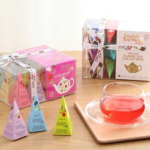 English Tea Shop オーガニックピラミッドプリズム アソートセット  イングリッシュティーショップ ギフト 有機栽培 紅茶 オーガニック ハーブティー オーガニック認証 プチギフト