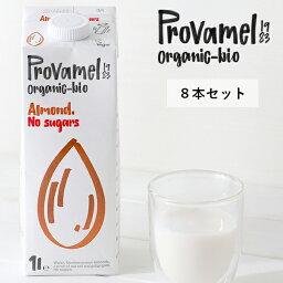 プロヴァメル(Provamel) オーガニックアーモンドミルク 1L 8本セット│ 有機 有機アーモンド 有機JAS ヘルシー ナチュラル オーガニック アーモンドミルク アーモンド ミルク 植物性ミルク 朝食 ベルギー 代替ミルク セット ダース