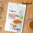 サンフード スーパーフーズ Sunfood super foods カムカムパウダー 100g│オーガニック ビタミン ビタミンC カムカムベリー カムカム ヘルシー 健康 インナーケア 美容 ビューティー サポート