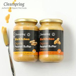 クリアスプリング (Clearspring)有機ピーナッツバター 300g クランチ スムース 無糖 ピーナッツ 甘くない 香ばしい 料理 調味料 製菓 甘さ控えめ 塩 塩味
