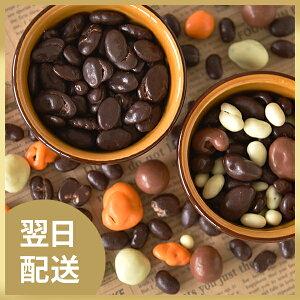 ランドガルテン オーガニックS チョコレートスナック ミックスチョコ グランベリー ゴジベリー…