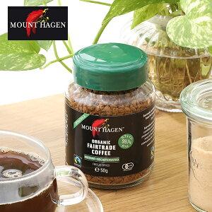 マウントハーゲン(MOUNT HAGEN) オーガニック フェアトレード カフェインレス インスタントコーヒー 50g 有機JAS コーヒー デカフェ ディカフェ | インスタント オーガニックコーヒー カフェインレスコーヒー