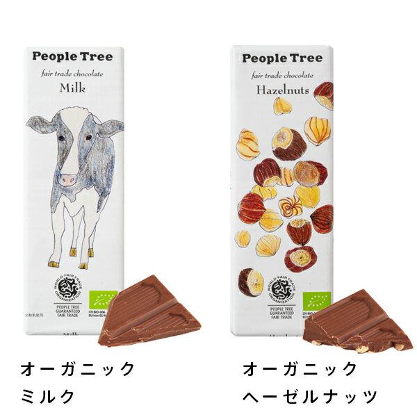 【24時間限定!最大10%OFFクーポン配布中!(4/20 23:59迄)】ピープルツリー フェアトレード チョコレート 板チョコ 50g 【People Tree】