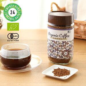 24 Organic Days(24オーガニックデイズ) オーガニック インスタントコーヒー 100g / 有機 有機JAS フェアトレード アラビカ種 手摘み コク ロースト EU認証 有機コーヒー豆 ペルー ホンデュラス 珈琲