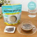 エブリディ・バターコーヒー インスタント粉末 150g   コーヒー ポリフェノール グラスフェッド バター MCTオイル 手軽 フラットクラフト オランダ 燃焼効率 空腹 空腹感 砂糖不使用 香料不使用 保存料不使用
